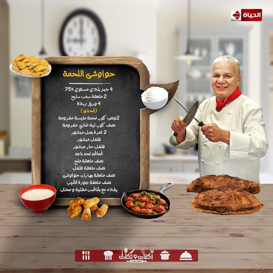 الشيف حسن طريقة عمل الحواوشي ألذ طريقة حواوشي بطعم رائع ابداع الشيف حسن